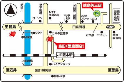 徳島矢三店